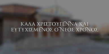 Season's Greetings from St.Thomas Greek Orthodox Church