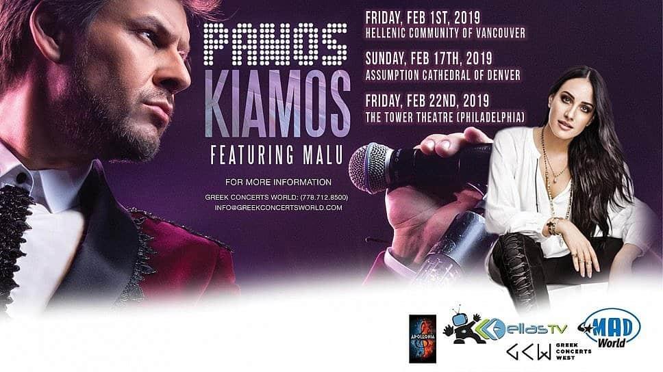 Panos Kiamos Concert Ticket Giveaway